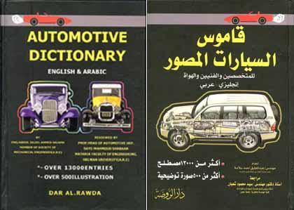 PDF VIJAYARAGHAVAN AUTOMOBILE ENGINEERING BOOK BY